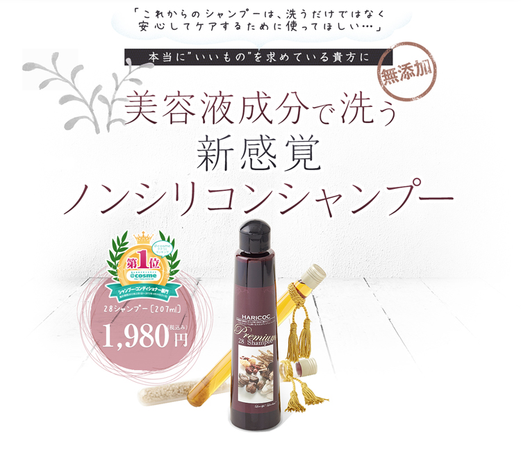 Beauty Conquest Brilliant Creation Botanical Concentration HARICOC 28シャンプー \1,890 207mL