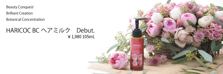 Beauty Conquest Brilliant Creation Botanical Concentration HARICOC BCヘアミルク Debut. \1,890 105mL